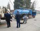 青岛胶南区清理化粪池施工队全年服务