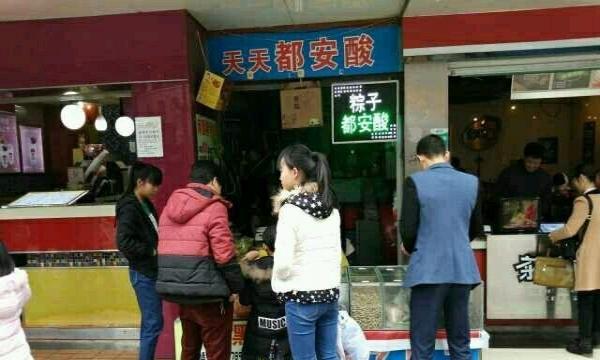 十年老酸店转让,金江进来看看