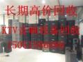 江阴酒店设备回收 江阴二手空调回收 宾馆旧空调回收