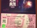 周杰伦地表最强沈阳演唱会门票 看台480原价转让