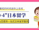 西安日本留学哪家好?西安樱花教育