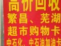 高价回收芜湖新百华亿繁昌小燕子台客隆嘉联各大超市购物卡
