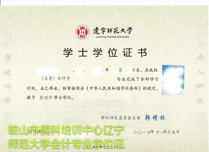 辽宁师范大学会计专业 就业率高 通过率高 公务员首选