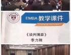惠州在职MBA进修,人脉,学习,证书!