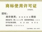 商标许可备案流程 商标许可使用合同