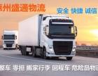 惠州到郑州物流公司/特快专线/整车零担/天天发车-盛通货运