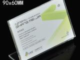 尚美嘉亚克力L型台签台卡台牌台座相片框标价牌L-6007横90*
