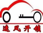 吴中姑苏区开锁 换锁 修锁 开汽车锁保险箱指纹锁 配汽车钥匙