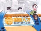 !杭州落户咨询及代办!