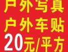 南宁高清户外写真/车贴制作20元/平方