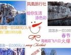 凤凰旅行社春节预定海南之旅