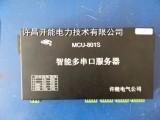 许继 智能多串口服务器 MCU-801S