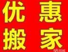 珠海斗门搬家公司 白蕉 井岸 白藤头 红旗三灶搬家 拆装空调