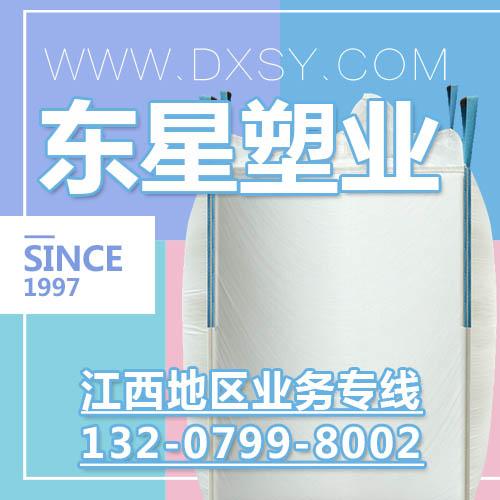 萍乡哪里能买到价位合理的集装袋|高安集装袋/直销厂家