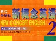宁波纬亚2017秋季英语培训班新概念英语 新版第二册精讲课程