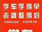 容桂广丰学车,35,天,拿,证