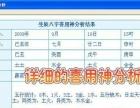 【宝宝取名软件23.6】官方正版