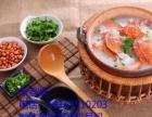 砂锅粥加盟砂锅粥培训砂锅粥做法砂锅养生粥配方养生粥