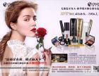 欧华姿化妆品代理加盟全国免费加盟