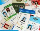 供應PVC人像智能卡設計制作,工作證制作