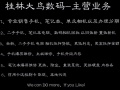 桂林专业苹果iPhone手机换玻璃屏 显示屏