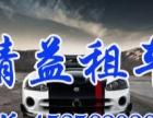 【精益汽车租赁】最实惠的价格租车,宝马,奔驰,广本
