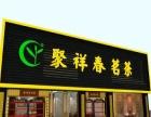 聚祥春茗茶为您揭秘如何开网上茶店
