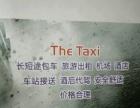 东胜出租车承揽长短途拼车,机场,酒店,煤矿接送,酒后代驾