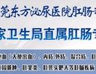 东莞东城治疗痔疮多少钱?东方收费合理。