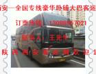 西安到临海直达客车/汽车/130 8895 7021/的汽车