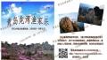 青岛胶南琅琊台+大珠山+斋堂岛周末亲子游