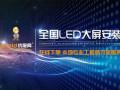 柳州LED显示屏安装维修 全国上门服务