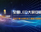呼和浩特led显示屏维修安装公司 全国上门