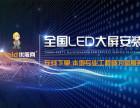 广东东莞LED显示屏维修安装 全国上门