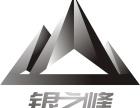 四川银之峰资质办理代理记账建筑装修