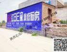 户县墙体广告 让您快速占领农村市场