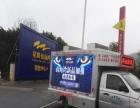揭西LED广告宣传车