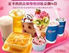南宁小吃冷饮店加盟,7天开店,10天即可营业