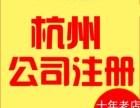 杭州代理注册公司 代理记账 进出口权许可证审批 企业变更