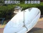 2015年新款太阳能灶可以做饭烧水,省电