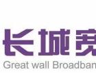 南京雨花台区雨花新村安装长城宽带在线办理开通热线