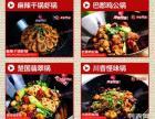 吉林开一家麻辣香锅店需要多少钱 麻辣香锅品牌加盟店