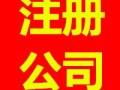 2017年上海公司注册新流程 专业办理上海注册公司代理记账