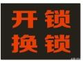 嵩县开锁上门服务