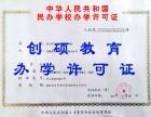 学室内设计到邯郸创硕教育
