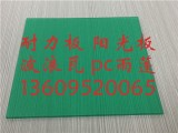pc耐力板2mm 2mm耐力板 草绿耐力板 pc实心板