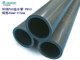 環琪廠家直供 PVC給水管 耐酸堿管 排水系統用管