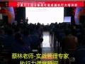 蔡林老师2017年2月18日宁夏讲授卓越执行力