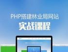 森大PHP培训 微信小程序开发 网站建设培训