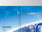 天津画册设计专家 产品画册设计 企业周刊设计